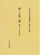 社史で見る日本経済史 復刻 第74巻 輝く大阪三越
