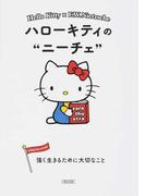 ハローキティのニーチェ 強く生きるために大切なこと (朝日文庫 Ichigo Keywords)(朝日文庫)