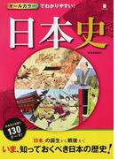 オールカラーでわかりやすい!日本史