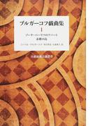 ブルガーコフ戯曲集 1 ゾーヤ・ペーリツのアパート (日露演劇会議叢書)