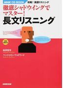 徹底シャドウイングでマスター!長文リスニング (NHK CD BOOK 攻略!英語リスニング)