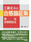 工藤北斗の合格論証集〈商法・民事訴訟法〉