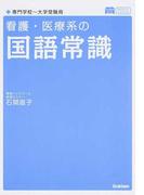 看護・医療系の国語常識 専門学校〜大学受験用 新旧両課程対応版 (メディカルVブックス)