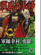 戦国の軍神 2 関ケ原激震! (歴史群像新書)(歴史群像新書)