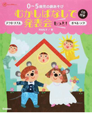 むかしばなしで発表会もっと! 0〜5歳児の劇あそび アクトリズム オペレッタ (Gakken保育Books)(Gakken保育Books)