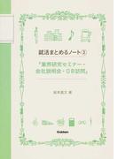 業界研究セミナー・会社説明会・OB訪問 (就活まとめるノート)
