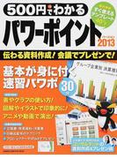 500円でわかるパワーポイント2013 伝わる資料作成!急なプレゼンもOK (GAKKEN COMPUTER MOOK)(Gakken computer mook)