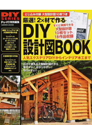 厳選!2×材で作るDIY設計図BOOK