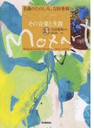 モーツァルトその音楽と生涯 名曲のたのしみ、吉田秀和 第3巻