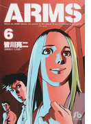 ARMS 6