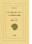 バーブル・ナーマ ムガル帝国創設者の回想録 1 (東洋文庫)(東洋文庫)