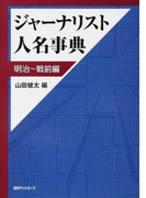 ジャーナリスト人名事典 明治〜戦前編