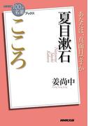NHK「100分de名著」ブックス 夏目漱石 こころ(NHK「100分de名著」ブックス )