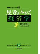 【期間限定価格】NHKラジオビジネス塾 思考をみがく経済学