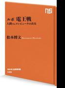 ルポ 電王戦 人間 vs. コンピュータの真実(NHK出版新書)