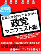参院選スペシャル 日本人なら知っておきたい 政党マニフェスト集
