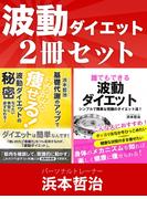 波動ダイエット2冊セット