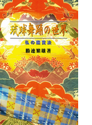 琉球舞踊の世界 -私の鑑賞法