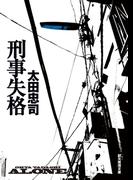 刑事失格(創元推理文庫)