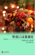 聖夜には薔薇を(クリスマス・ストーリー)