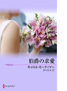 伯爵の求愛(マイ・バレンタイン)