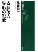 斎藤茂吉 異形の短歌(新潮選書)(新潮選書)