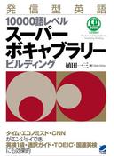 発信型英語10000語レベル スーパーボキャブラリービルディング(音声付)