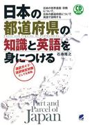 日本の都道府県の知識と英語を身につける(音声付)