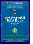 フットボールの英語 Total Book(音声付)