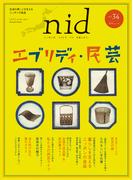 nid vol.34(MUSASHI BOOKS)