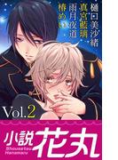 小説花丸 Vol.2(小説花丸)
