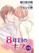 小説花丸 8年目のキス 後編(小説花丸)