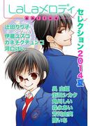 LaLaメロディonlineセレクション2014夏(花とゆめコミックス)