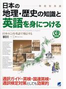 日本の地理・歴史の知識と英語を身につける(音声付)