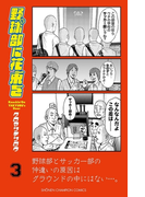 野球部に花束を ~Knockin' On YAKYUBU's Door~3(少年チャンピオン・コミックス)