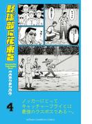 野球部に花束を ~Knockin' On YAKYUBU's Door~4(少年チャンピオン・コミックス)