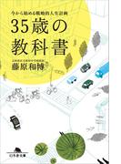 35歳の教科書 今から始める戦略的人生計画