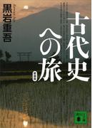 新装版 古代史への旅(講談社文庫)