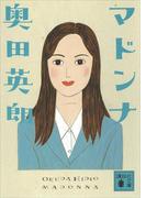 マドンナ(講談社文庫)