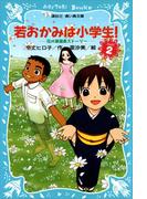 若おかみは小学生!(2) 花の湯温泉ストーリー(講談社青い鳥文庫 )