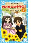 若おかみは小学生!(3) 花の湯温泉ストーリー(講談社青い鳥文庫 )