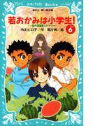 若おかみは小学生!(6) 花の湯温泉ストーリー(講談社青い鳥文庫 )