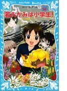 若おかみは小学生!(14) 花の湯温泉ストーリー(講談社青い鳥文庫 )