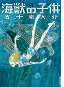 海獣の子供 2(IKKI コミックス)