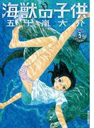 海獣の子供 3(IKKI コミックス)