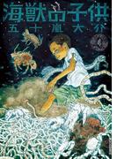 海獣の子供 4(IKKI コミックス)