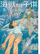 海獣の子供 5(IKKI コミックス)