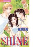 SHINE(フラワーコミックス)