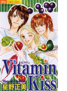 Vitamin Kiss(フラワーコミックス)