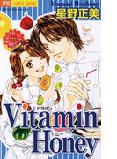 Vitamin Honey(フラワーコミックス)